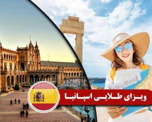 ویزای طلایی اسپانیا 2 495x400 مقالات