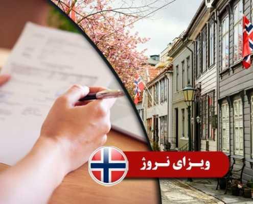 ویزای نروژ 2 495x400 مقالات