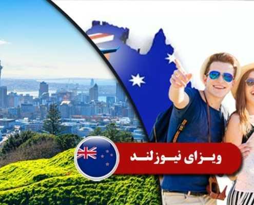 ویزای نیوزلند 2 495x400 مقالات