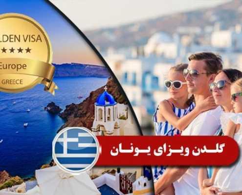 گلدن ویزای یونان 2 495x400 مقالات