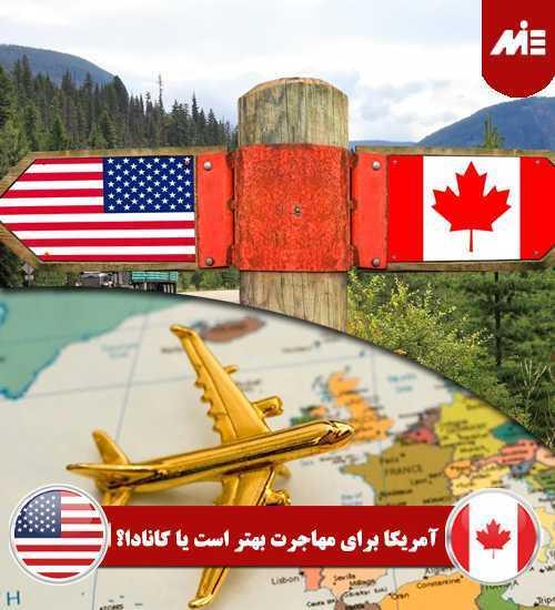 آمریکا برای مهاجرت بهتر است یا کانادا؟ Header هزینه زندگی در کانادا