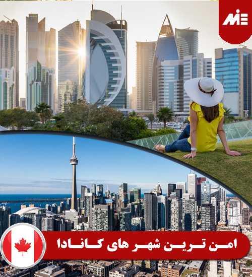 امن ترین شهر های کانادا هزینه زندگی در کانادا