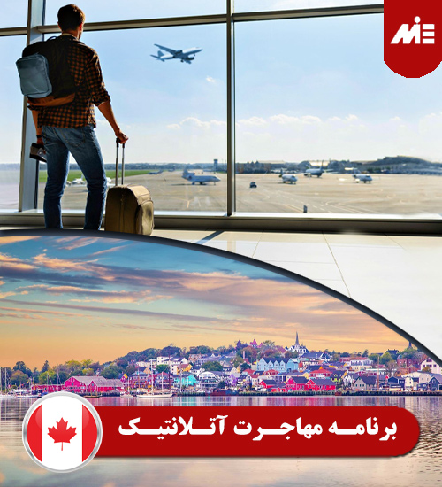 برنامه مهاجرت آتلانتیک راه های مهاجرت به کانادا (شرایط  و قوانین کانادا 2021)