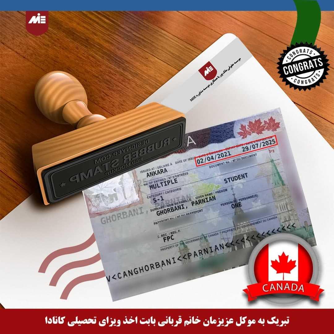 تحصیلی کانادا خانم قربانی ویزای تحصیلی کانادا   من هم ویزای کانادام رو گرفتم