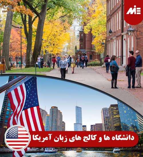 تحصیل در بهترین دانشگاه ها و کالج های زبان آمریکا کار آفرینی در آمریکا