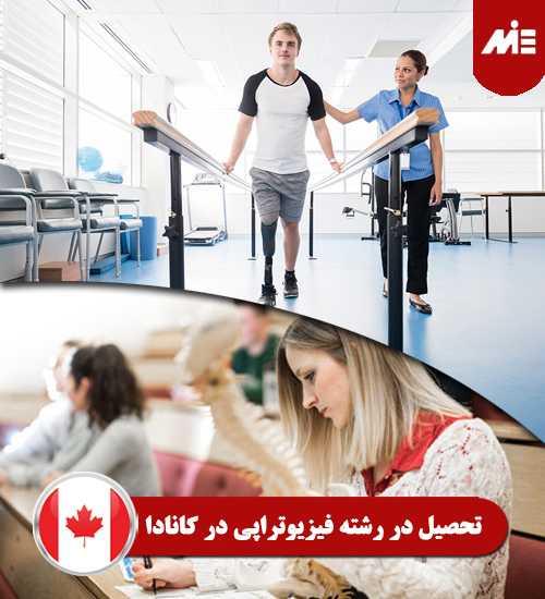 تحصیل در رشته فیزیوتراپی در کانادا Header تحصیل در رشته فیزیوتراپی در کانادا