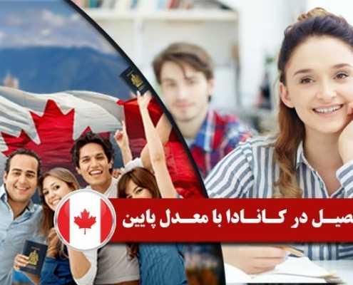 تحصیل در کانادا با معدل پایین 2 495x400 مقالات