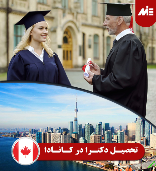 تحصیل دکترا در کانادا تحصیل در رشته MBA در کانادا
