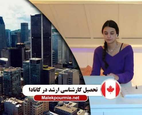 تحصیل کارشناسی ارشد در کانادا