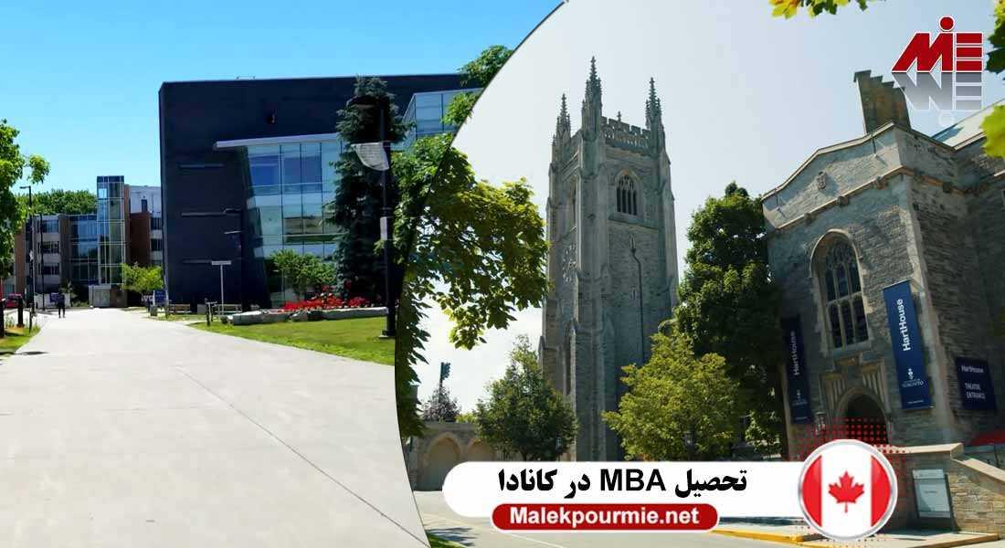 تحصیل MBA در کانادا ax2 تحصیل در رشته MBA در کانادا