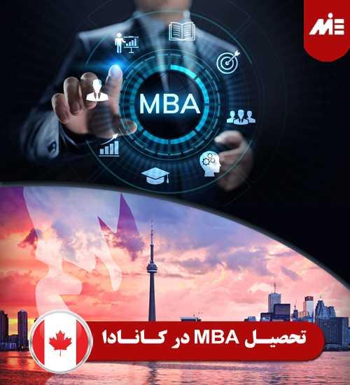 تحصیل MBA در کانادا شرایط ویزای تحصیلی کانادا