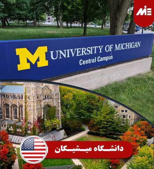 دانشگاه میشیگان تحصیل در بهترین دانشگاه ها و کالج های زبان آمریکا