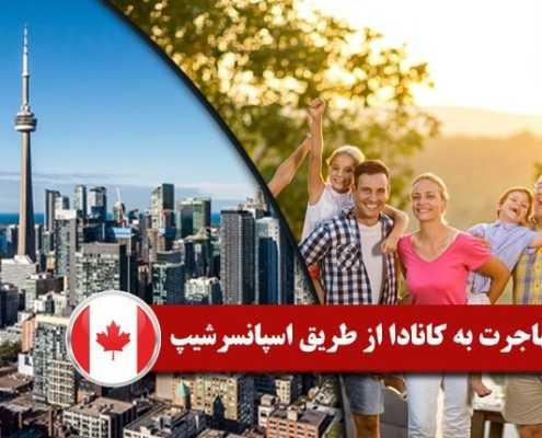 مهاجرت به کانادا از طریق اسپانسرشیپ 2 495x400 مقالات
