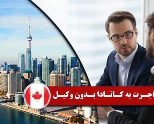 مهاجرت به کانادا بدون وکیل 2 495x400 مقالات