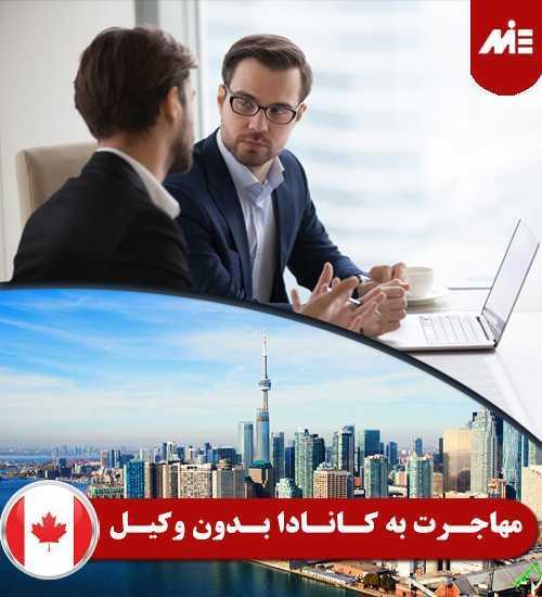 مهاجرت به کانادا بدون وکیل گرفتن اقامت کانادا