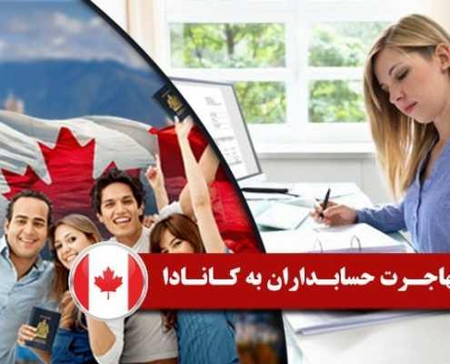 مهاجرت حسابداران به کانادا 2 495x400 مقالات