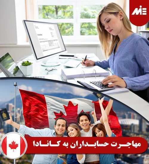 مهاجرت حسابداران به کانادا بهترین کشور برای مهاجرت حسابداران
