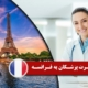 مهاجرت پزشکان به فرانسه