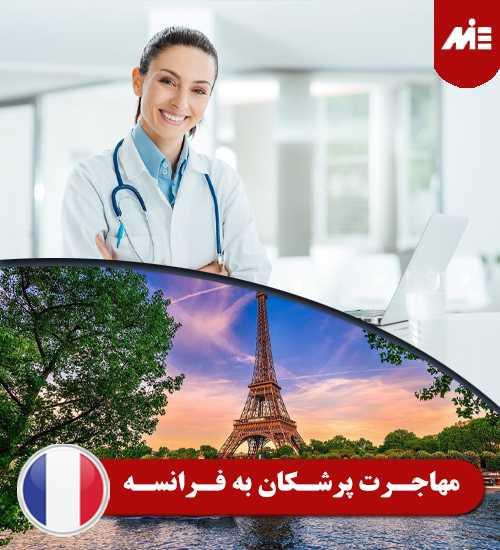مهاجرت پزشکان به فرانسه کار در فرانسه