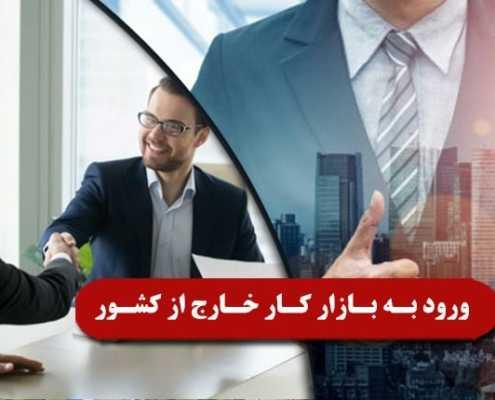 ورود به بازار کار خارج از کشور 2 495x400 مقالات