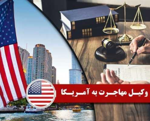 وکیل مهاجرت به آمریکا
