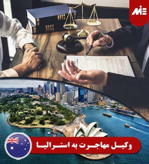 وکیل مهاجرت به استرالیا هزینه زندگی در استرالیا