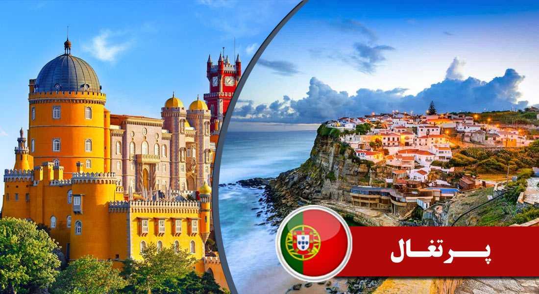 پرتغال پرتغال
