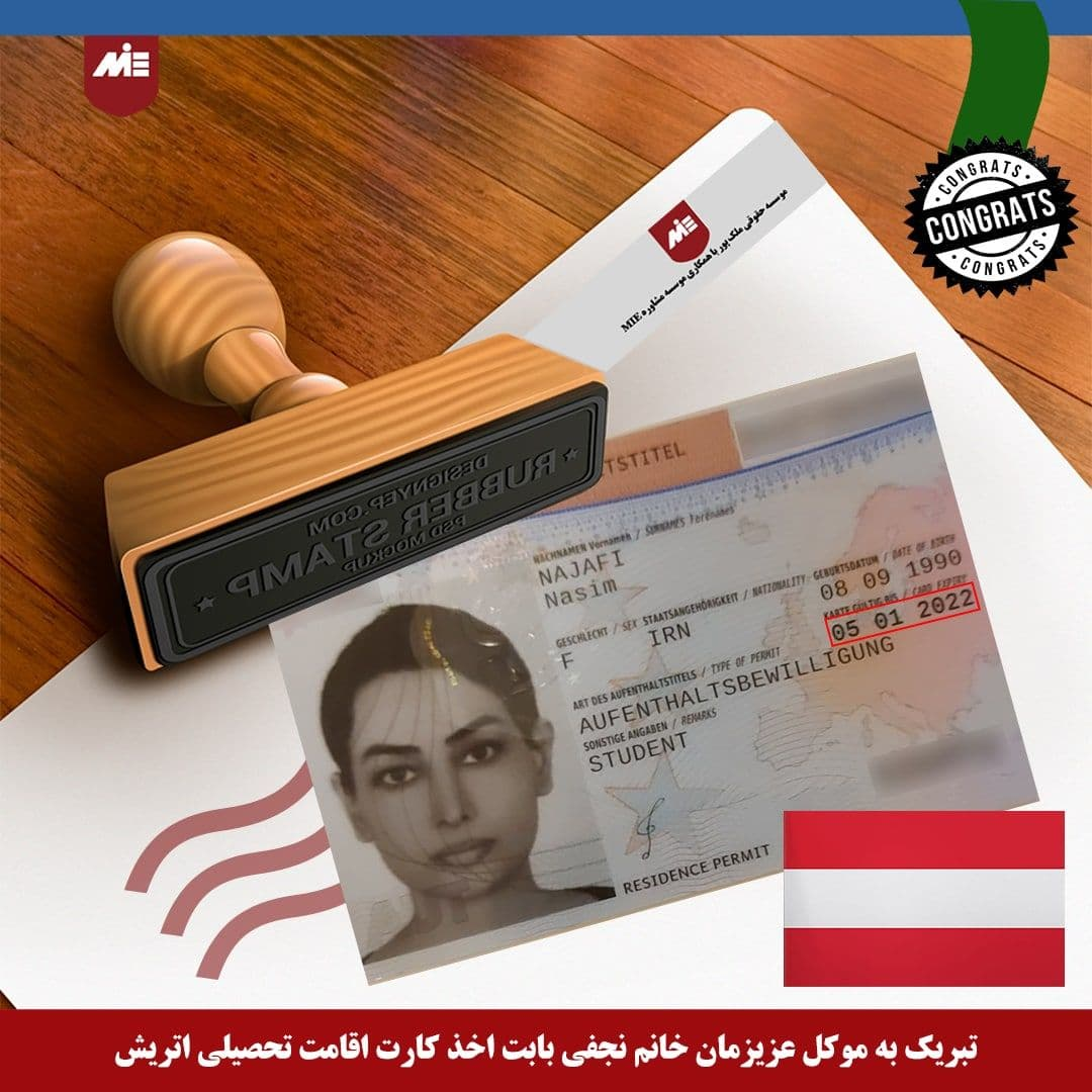 کارت اقامت تحصیلی اتریش خانم نجفی کارت اقامت تحصیلی اتریش   خانم نجفی
