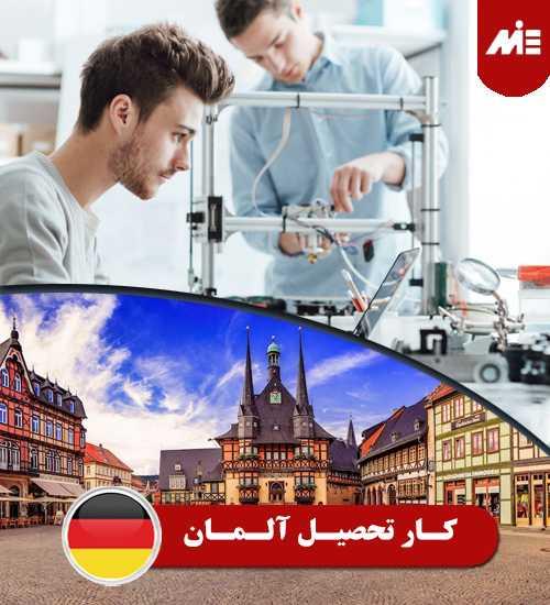 کار تحصیل آلمان تحصیل در مقاطع مختلف آلمان