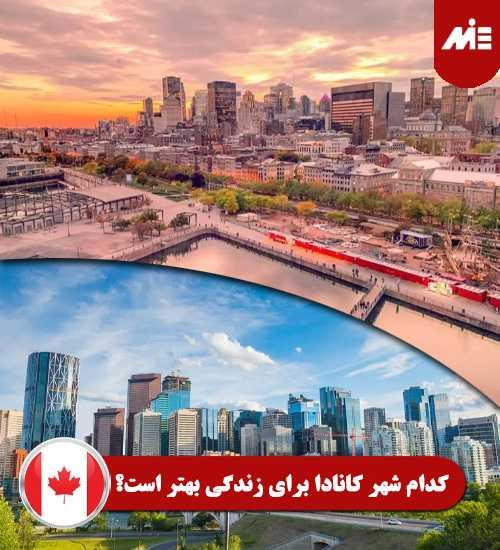کدام شهر کانادا برای زندگی بهتر است؟ Header مهاجرت سریع به کانادا Express Entry