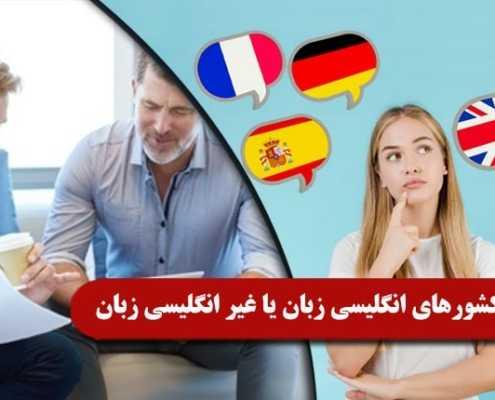 کشورهای انگلیسی زبان و غیر انگلیسی زبان