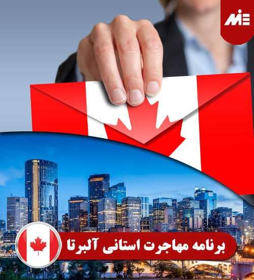 برنامه مهاجرت استانی آلبرتا Header راه های مهاجرت به کانادا (شرایط  و قوانین کانادا 2021)