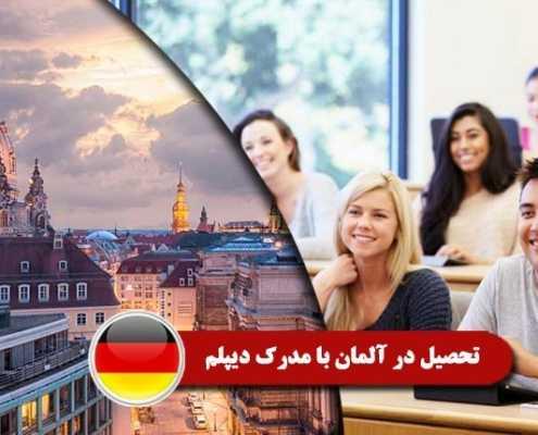تحصیل در آلمان با مدرک دیپلم Index3 495x400 مقالات