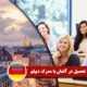 تحصیل-در-آلمان-با-مدرک-دیپلم----Index3