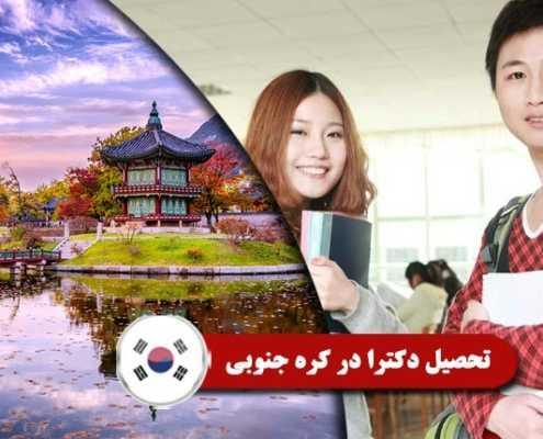 تحصیل دکترا در کره جنوبی Index3 495x400 مقالات