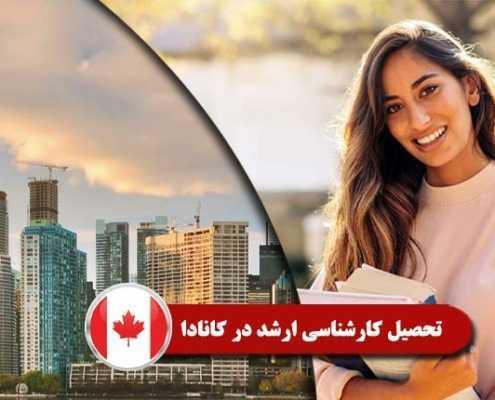 تحصیل کارشناسی ارشد در کانادا Index3 495x400 مقالات
