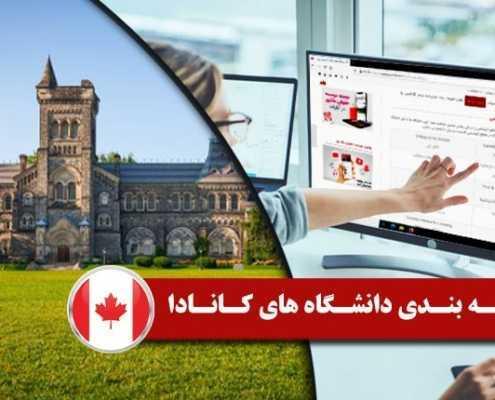 رتبه بندی دانشگاه های کانادا 2 495x400 مقالات