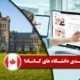 رتبه بندی دانشگاه های کانادا