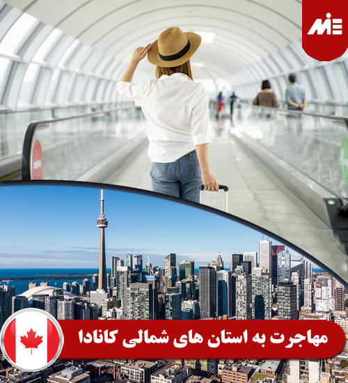 مهاجرت به استان های شمالی کانادا برنامه استانی نوا اسکوشیا
