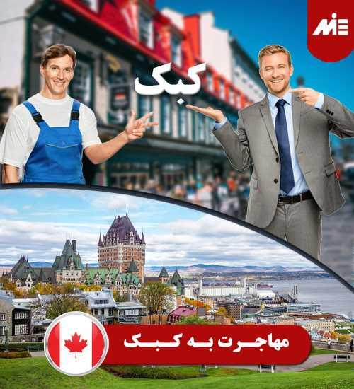 مهاجرت به کبک راه های مهاجرت به کانادا (شرایط  و قوانین کانادا 2021)