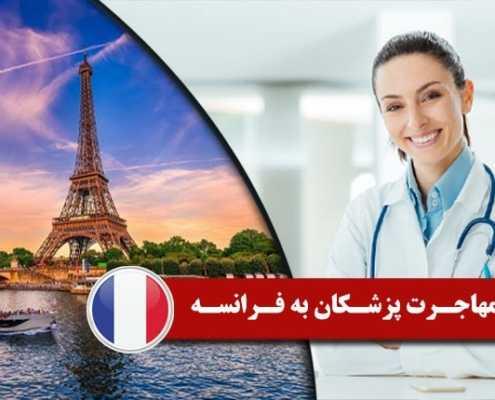 مهاجرت پزشکان به فرانسه 5 495x400 مقالات