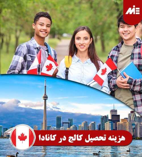 هزینه تحصیل کالج در کانادا Header دوره زبان در کانادا