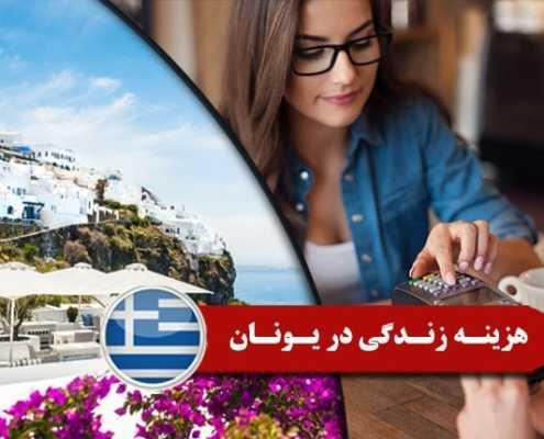 هزینه زندگی در یونان 2 495x400 مقالات
