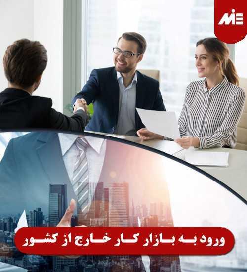 ورود به بازار کار خارج از کشور راه های قانونی اقامت و مهاجرت
