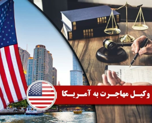 وکیل مهاجرت به آمریکا 2 495x400 مقالات