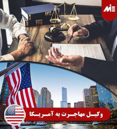 وکیل مهاجرت به آمریکا وکیل مهاجرت به آمریکا