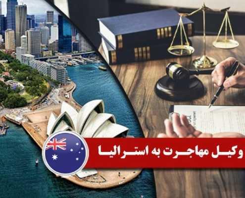 وکیل مهاجرت به استرالیا 2 495x400 مقالات