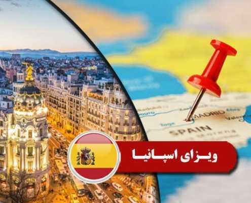 ویزای اسپانیا 2 495x400 مقالات