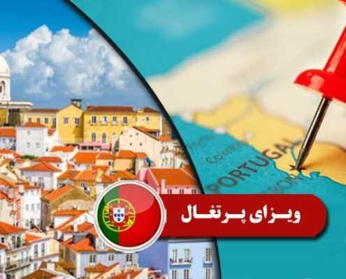 ویزای پرتغال 2 495x400 مقالات