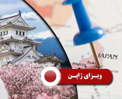 ویزای ژاپن 2 495x400 مقالات